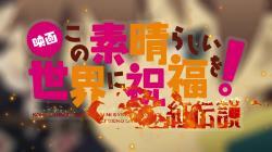 Konosuba!: God's Blessing on This Wonderful World! - Legend of Crimson (2019) Images